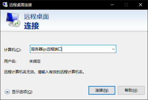 windows远程桌面